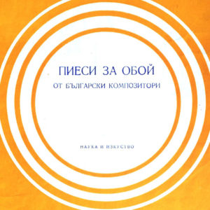 Partition occasion - Bulgarian pieces